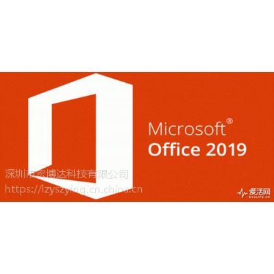 正版office 2019 授权价格多少钱