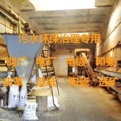 河南巩义聚合氯化铝厂家