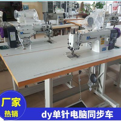 厂家供应满艺牌 皮革厚料单针缝纫机同步 单针电脑同步车