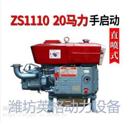 1110型15匹20匹船用发动机 常州单缸水冷柴油机