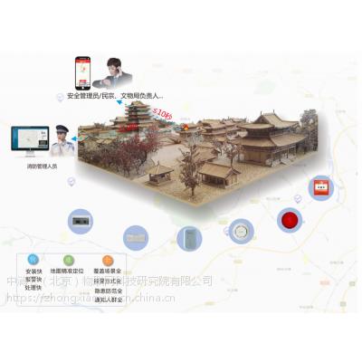 北京中消云智慧消防系统 智慧消防系统租赁厂家