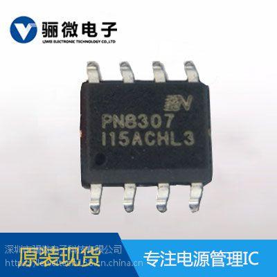 PD芯片PN8307H 18W同步整流ic