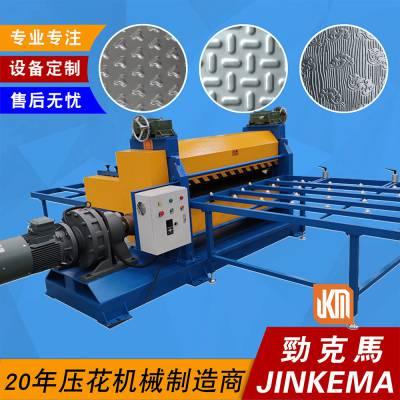 制造铝芯结构板夹芯层深度4-6mm大小圆球花纹金属压花机设备 加工定制