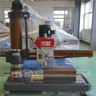 广速小型摇臂钻床Z3032x10厂家直销 操作简单 精度高 终身维修
