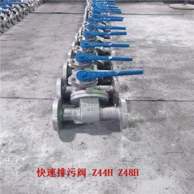 Z44H-40C 快速排污闸阀 DN65 铸钢锅炉快速排污闸阀 P48H-40C 厂家直销