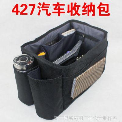 427汽车收纳包储物箱后备箱收纳箱置物箱车载整理用品包订做定做