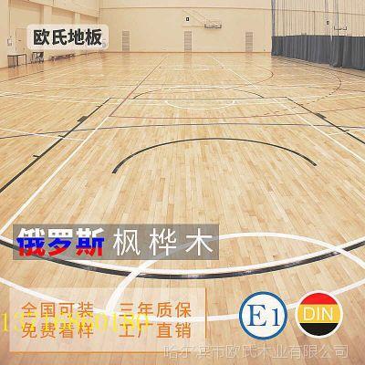 浙江金华市 专业体育运动木地板厂家 提供篮球场安装方案