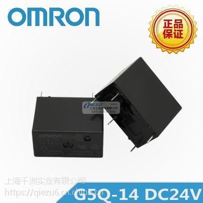 G5Q-14 24V 功率继电器 欧姆龙/OMRON原装正品 千洲