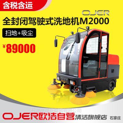 OJER M2000 欧洁驾驶式扫地车 ,全封闭式扫地车