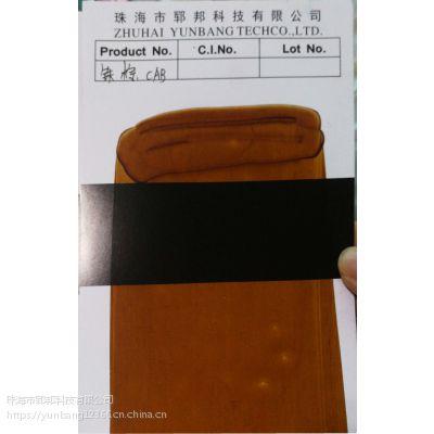 珠海市郓邦供应高透明CAB氧化铁棕色片