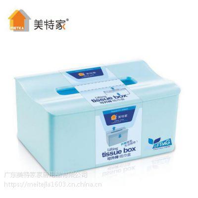 美特家高端家居用品品牌广东礼品厂家简约塑料纸巾盒,广东礼品厂家直销