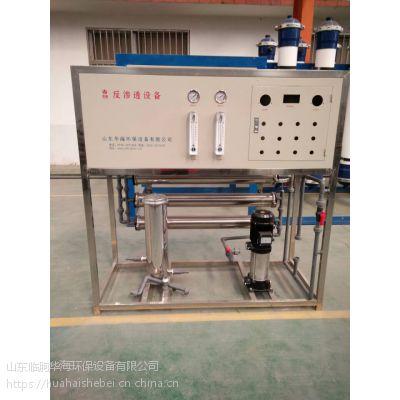 华海HH型 青岛纯净水处理设备价格 山东潍坊华海公司