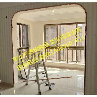 304不锈钢镜面玫瑰金弧形转角 四分之一圆弧门套门框定制