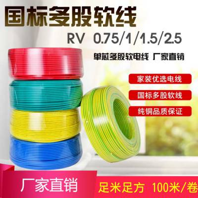 金环宇电线电缆RV1.5电子线 2.5平方家用1单芯电线0.75单股软导线