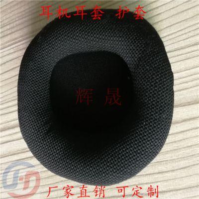 辉晟来图订做绒布拼接耳机套 车缝胶水耳套柔软亲肤布类耳罩