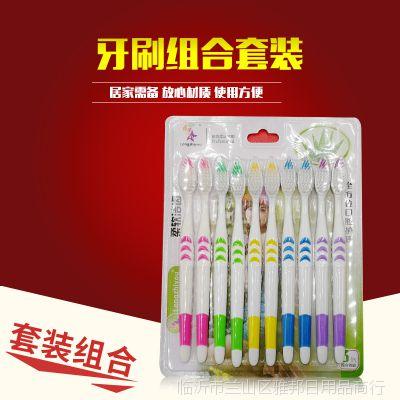 个人卫生用品10支牙刷组合 中软毛口腔卫生护理 成人牙刷批发