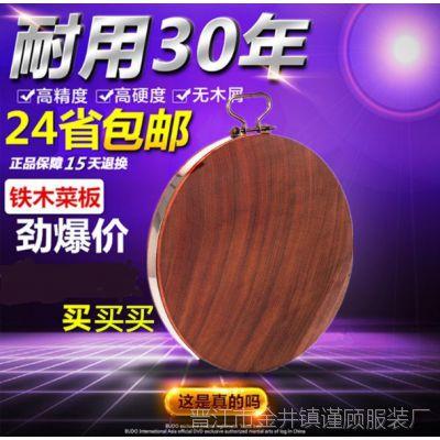 铁树做菜板斩板粘板号大木质不发霉切板实木悬挂家用实木菜板料理