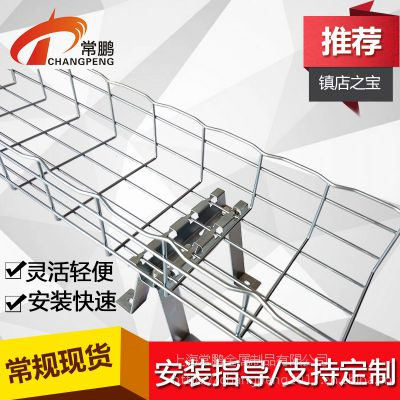 网格式桥架供应商现货供应型号齐全