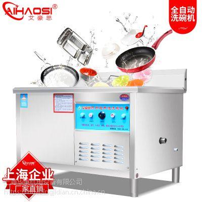 艾豪思商用超声波洗碗机全自动洗菜机饭店酒店厨房大型刷碗清洗机