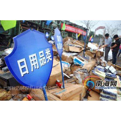 报废肥皂 香皂销毁处理联盟,上海报废橱柜产品销毁处理