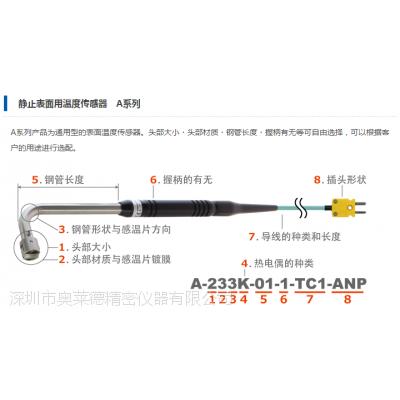 日本安立A-331E-00-1-TC1-ANP精密模具静止表面温度测试传感器