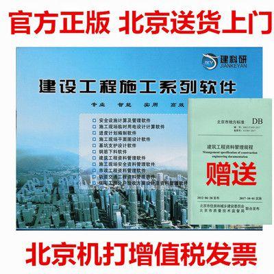 【正版送货上门】 建科研北京市建筑工程资料管理软件2019版互联网版加密狗