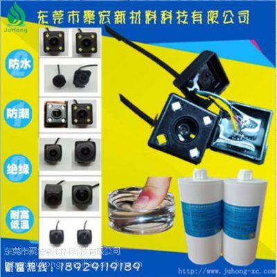 东莞市聚宏新材料 汽车摄像头防水、透明密封胶厂家直销