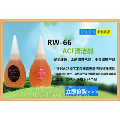 SOLIGIN RW-66除去液 IC清洗剂 ACF去除液rw-66 大量出售 清洗力强