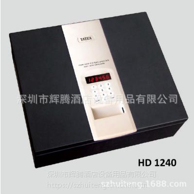 铁克HD1240AT电子密码保险柜 酒店酒店客房保险柜 掀开式