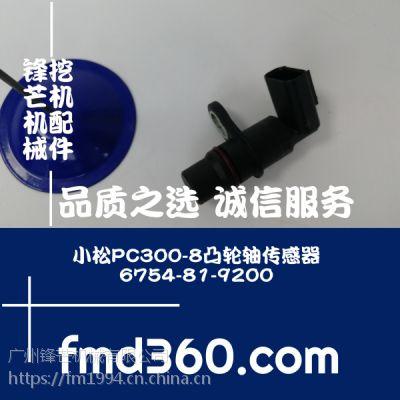 西安挖掘机配件小松PC300-8凸轮轴传感器6754-81-9200,6754819200