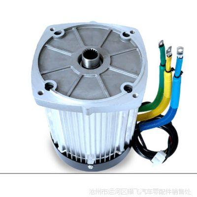 电动三轮车电机电动1500W2200W3000W4KW5KW6KW7.5KW电动汽车电机
