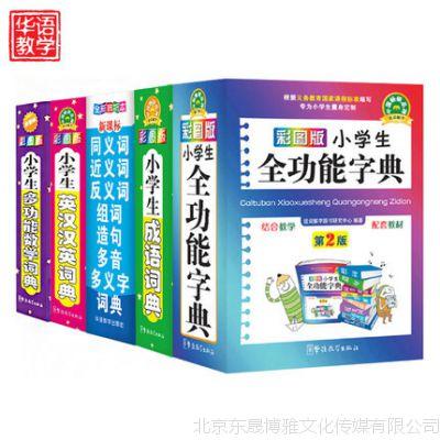 正版字典词典套装正版书籍 多功能同近反义词词典 英汉汉英英语词