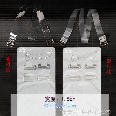宽1.5CM不锈钢扣透明隐形肩带磨沙透明肩带