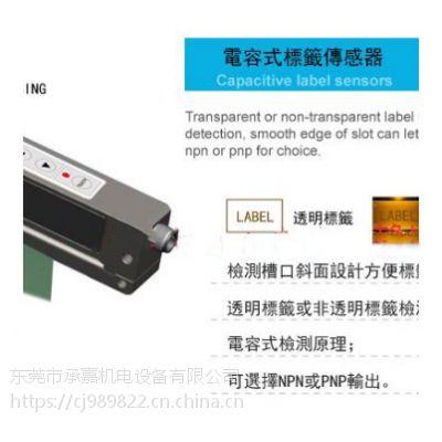 嘉准 电容式标签传感器FC-4100 100%全新原装正品