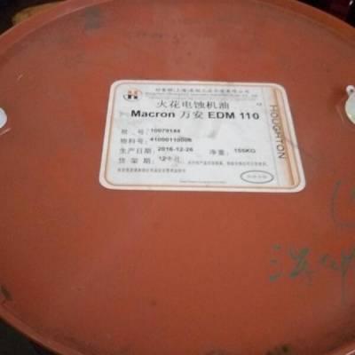 广州好富顿Macron万安EDM 130电火花机油,Houghton Macron EDM 110