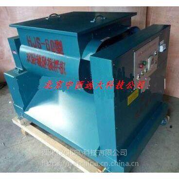 中西 双卧轴混凝土搅拌机 型号:RT14-HJS-60库号:M109309