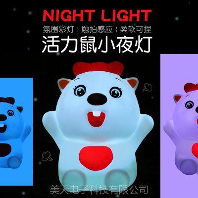 七彩感应小夜灯创意老鼠硅胶拍拍变色可爱迷你充电卧室床头台灯潮