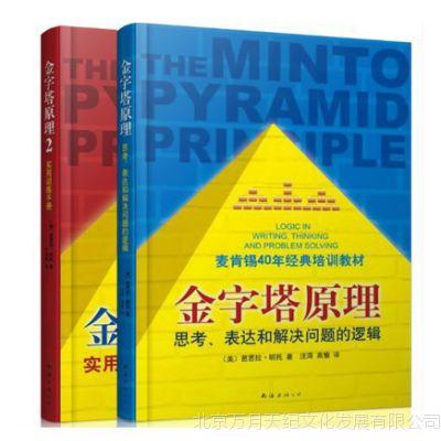 正版现货 金字塔原理1 2 全套两册 麦肯锡40年经典培训教材 思考