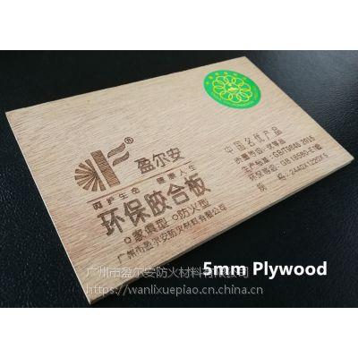 供应中国名优产品│盈尔安│环保(家具型)胶合板│防火胶合板│阻燃胶合板