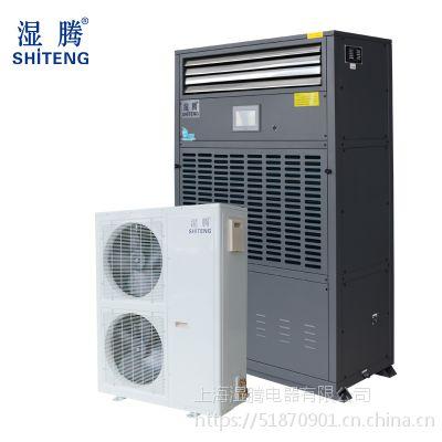 湿腾HST-31 恒温恒湿机/实验室恒温恒湿/档案室恒温恒湿/工业恒温恒湿空调