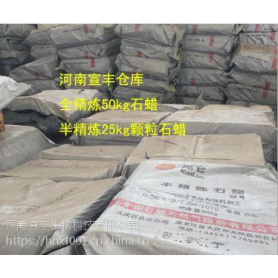 河南宣丰直销食品级工业级全精炼58号块状石蜡 颗粒石蜡 昆仑石蜡总代理