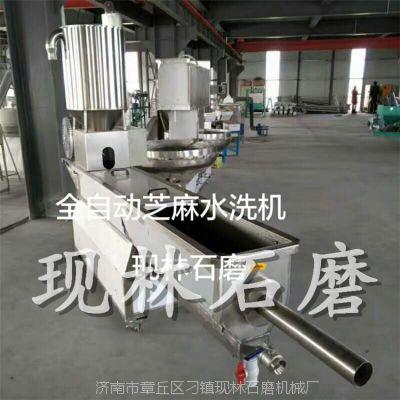 现林石磨厂家直销多功能全自动芝麻筛选机芝麻水洗机以及组合机石磨
