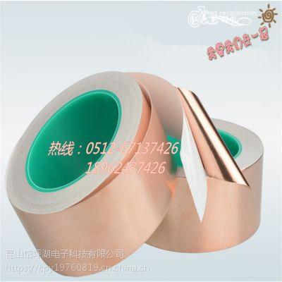 双导铜箔胶带 纯铜导电散热胶纸屏蔽胶带 信号加强单面双导热胶带