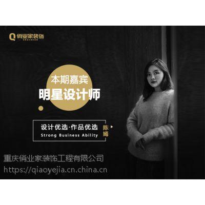 重庆装修公司俏业家前十强明星设计师推荐陈嫣