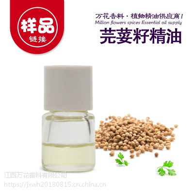 厂家直供芫荽油 单方精油 优质芫荽精油 化妆品原料