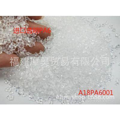 透明PA6颗粒 进口PA6颗粒 进口尼龙6颗粒