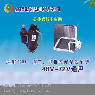 车载空调 电动车专用转子式空调通用经久耐用金隆