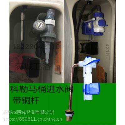 科勒马桶原装进水阀排水阀拍盖维修配件