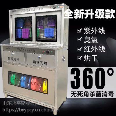 4D厨房专用组合消毒柜 抹布刀具菜墩砧板筷子勺子擀面杖消毒柜消毒柜