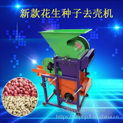 普航全自动花生剥壳机 干湿花生两用脱壳机 家用电动去皮机厂家